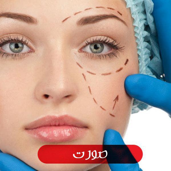 عمل جراحی لیپوماتیک صورت